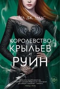 Сара Дж. Маас - Королевство крыльев и руин