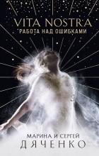 Марина и Сергей Дяченко - Vita nostra: Работа над ошибками