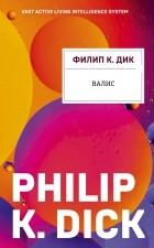 Филип Дик - Валис