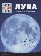 Манфред Баур - Луна. Близкая и загадочная