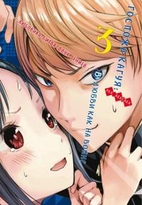 Ака Акасака - Госпожа Кагуя: В любви как на войне. Любовная битва двух гениев. Книга 3