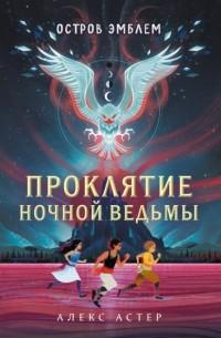 Алекс Астер - Проклятие Ночной Ведьмы