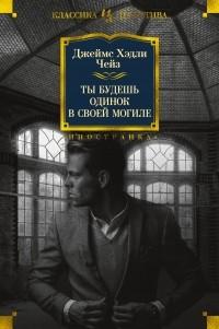 Джеймс Хедли Чейз - Ты будешь одинок в своей могиле (сборник)
