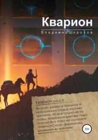 Владимир Шорохов - Кварион