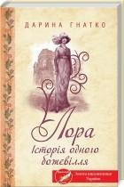 Юлия Иргизова - Лора. Історія одного божевілля