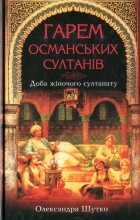 Александра Шутко - Гарем османських султанів. Доба жіночого султанату
