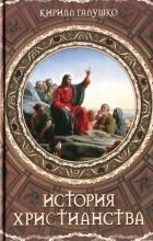 Кирилл Галушко - История христианства