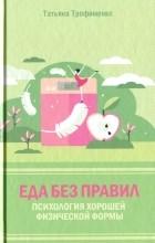 Татьяна Трофименко - Еда без правил. Психология хорошей физической формы