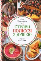 Леся Кравецкая - Страви Полісся з душею