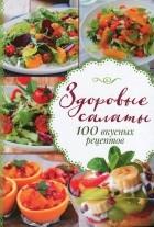 Валерия Маренкова - Здоровые салаты. 100 вкусных рецептов