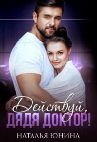 Наталья Юнина - Действуй, дядя Доктор!