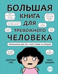 - Большая книга для тревожного человека. Упражнения для тех, у кого нервы на пределе