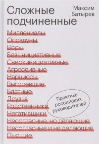 Максим Батырев - Сложные подчиненные