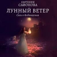 Евгения Сафонова - Лунный ветер