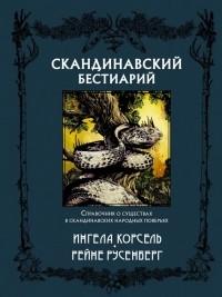 Ингела Корсель - Скандинавский бестиарий