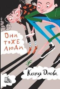 Ксения Отева - Они тоже люди