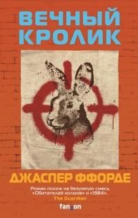 Джаспер Ффорде - Вечный кролик