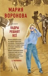 Мария Воронова - Кадры решают все