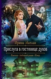 Ирина Матлак - Прислуга в гостинице духов