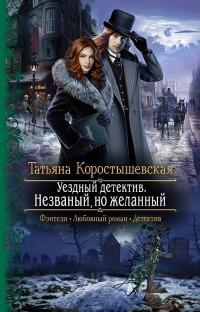 Татьяна Коростышевская - Уездный детектив. Незваный, но желанный
