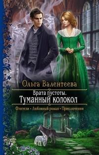 Ольга Валентеева - Врата пустоты. Туманный колокол