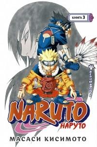 Масаси Кисимото - Naruto. Наруто. Книга 3. Верный путь