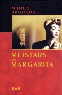 Mihails Bulgakovs - Meistars un Margarita