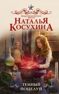 Наталья Косухина - Темный поцелуй