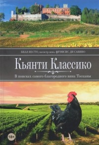 Билл Несто - Кьянти Классико: В поисках самого благородного вина Тосканы