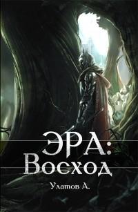А. Улатов  - Эра: Восход