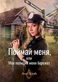 Анна Орлова - Поймай меня, или Моя полиция меня бережет