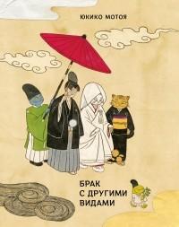 Юкико Мотоя - Брак с другими видами (сборник)