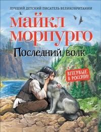Майкл Морпурго - Последний волк