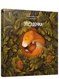 Пржемислав Вехтерович - Звёздочка