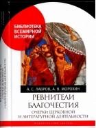 - Ревнители благочестия: очерки церковной и литературной деятельности