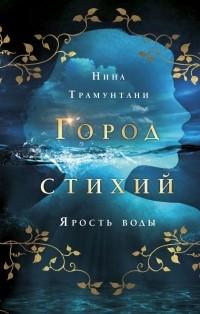 Нина Трамунтани - Ярость воды