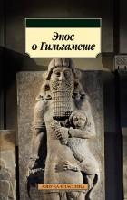 без автора - Эпос о Гильгамеше