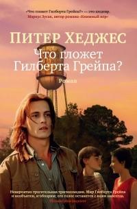 Питер Хеджес - Что гложет Гилберта Грейпа?