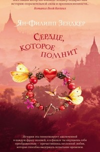 Ян-Филипп Зендкер - Сердце, которое помнит