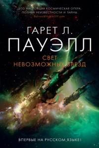 Гарет Л. Пауэлл - Свет невозможных звезд