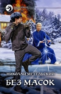 Николай Метельский - Без масок