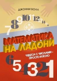 Джонни Болл - Математика на ладони: Чудеса с числами – просто и ясно