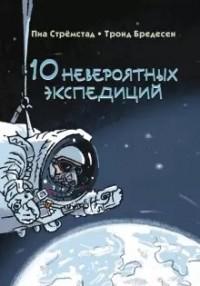 Пиа Стрёмстад - 10 невероятных экспедиций