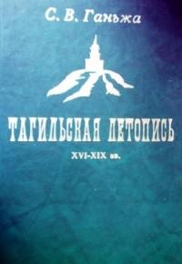 С.В.Ганьжа - Тагильская летопись