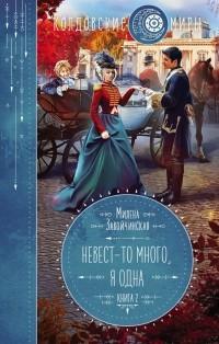 Милена Завойчинская - Невест-то много, я одна