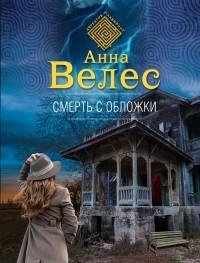 Анна Велес - Смерть с обложки