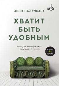 Деймон Захариадис - Хватит быть удобным. Как научиться говорить
