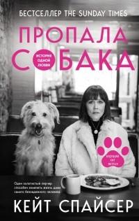 Кейт Спайсер - Пропала собака. История одной любви