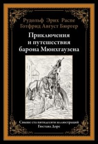 - Приключения и путешествия барона Мюнхгаузена