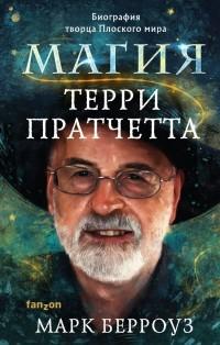 Марк Берроуз - Магия Терри Пратчетта. Биография творца Плоского мира